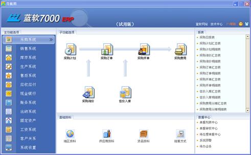 蓝软7000ERP(生产企业管理系统)截图1