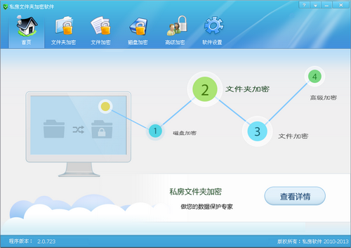 私房文件夹加密软件截图1