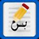 歌木斯阿拉伯语打字通标题图