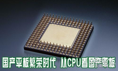 国产平板繁荣时代  从CPU看国产平板