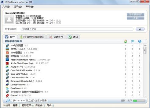 software informer截图2