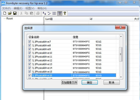 Frombyte Recovery For HP EVA截图1