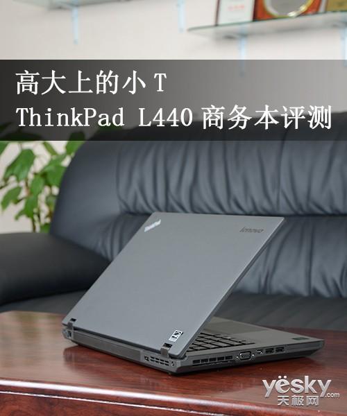 高大上的小T ThinkPad L440商务本评测