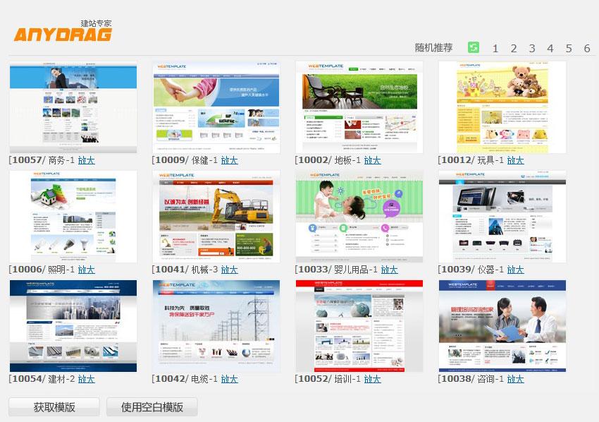 建站专家网站建设系统截图1