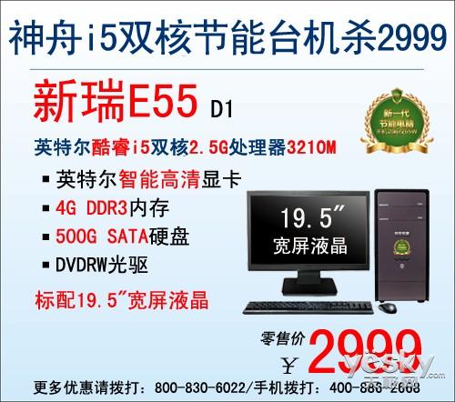 【热销】节能更抢手!神舟全能台机E55爆2999