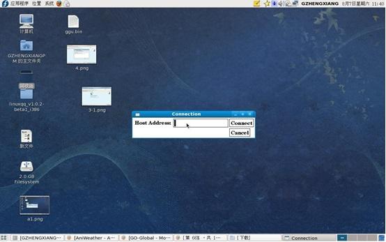GO-Global Windows Host截图1