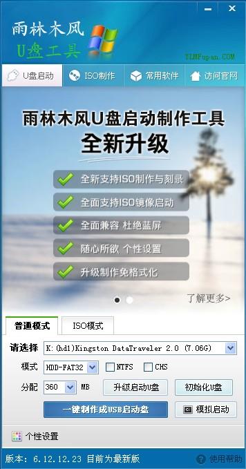 雨林木风U盘装系统启动大师工具及u盘版WINpe系统软件截图1