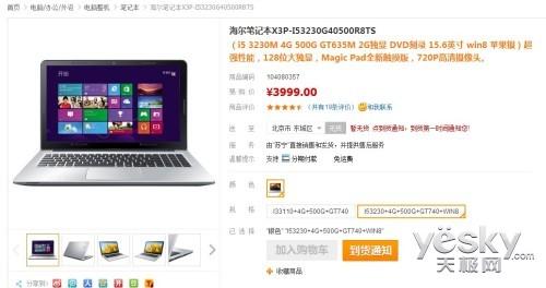 【促销】喜迎双十二 海尔多款电脑降价开卖