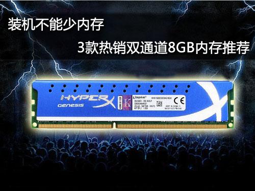 装机不能少内存 3款热销双通道8GB内存推荐