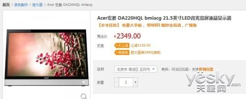 宏�DA220HQL双核智能液晶显示器售2349元