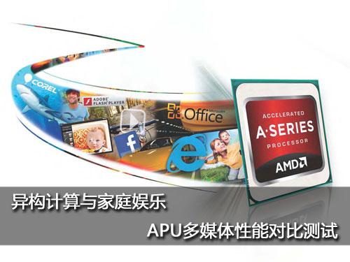 异构计算与家庭娱乐 APU多媒体性能对比测试