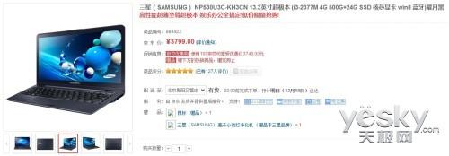 【京东】低价限量抢购 三星NP530不足4000元