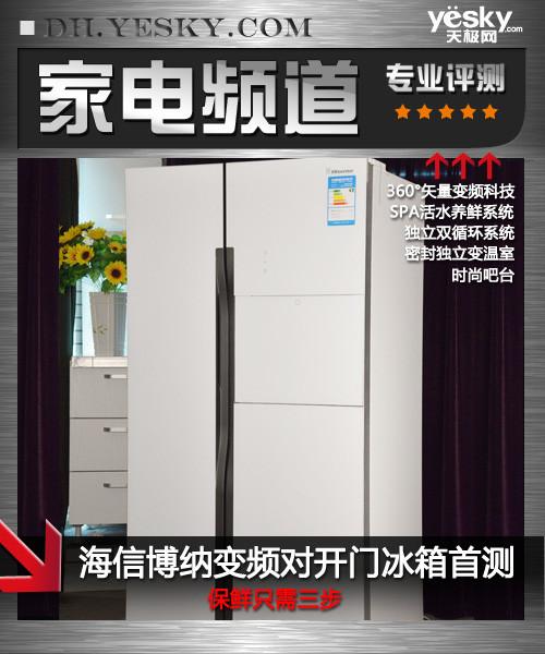 海信博纳变频对开门冰箱首测 保鲜只需三步