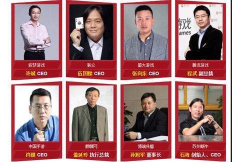 2013中国游戏产业年会大会演讲嘉宾名单