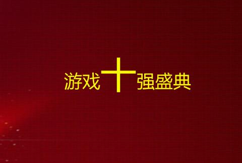 """""""游戏十强""""奖项部分首轮入围产品名单曝光"""