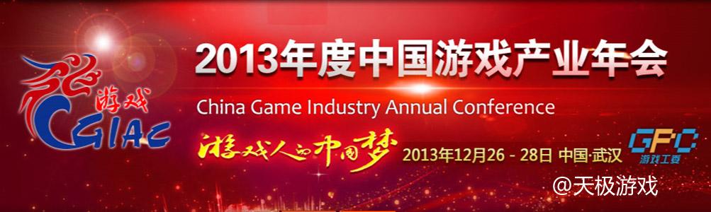 2013年度中国游戏产业年会_游戏产业年会