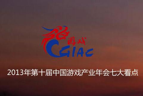 中国游戏产业年会七大看点