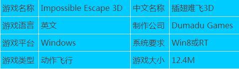 每日推荐 Win8游戏下载 插翅难飞3D