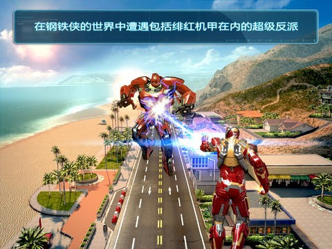 每日推荐 iPad游戏下载 钢铁侠3官方游戏