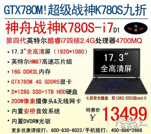 【热销】双旦9折!神舟超级战神K680S仅11699