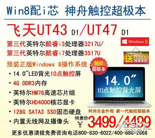 【降价】酷炫超级本神舟UI41圣诞直降200
