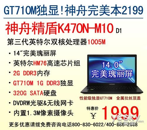 【热销】GT635M!神舟独显本精盾K460N新年直降200