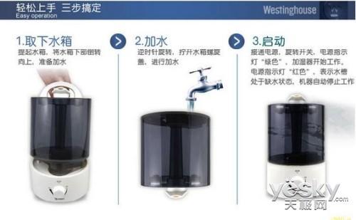国美在线跨年庆典 西屋SC-W355加湿器促销
