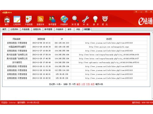 e站通-推广工具软件截图2