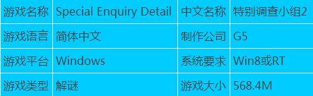 每日推荐 Win8游戏下载 特别调查小组2
