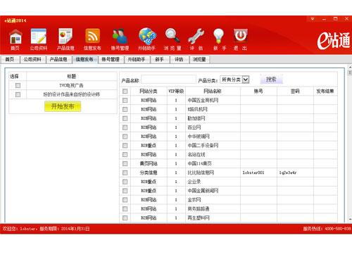 e站通-推广工具软件截图1
