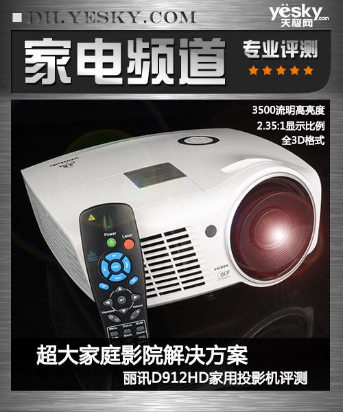丽讯D912HD投影评测 超大家庭影院解决方案