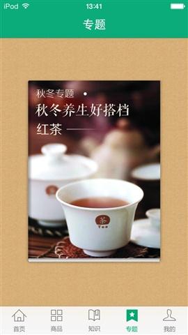 爱喝茶iPhone版截图1