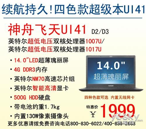 【热销】续航持久!神舟低耗超级本UI41四色款爆1999