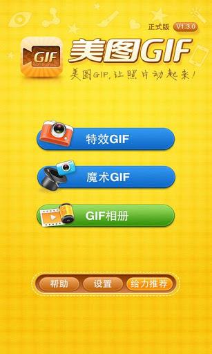 美图GIF iPhone版截图5