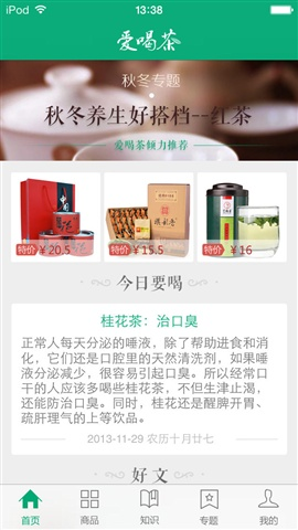 爱喝茶iPhone版截图4