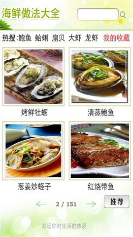 海鲜做法大全iPhone版截图1