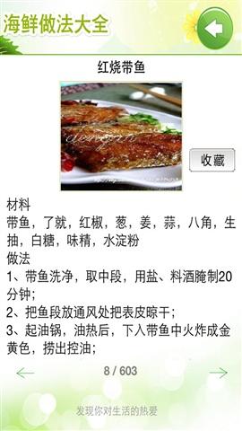 海鲜做法大全iPhone版截图2