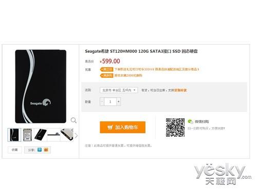 超高性价比 希捷600系列120GB易迅热卖599元