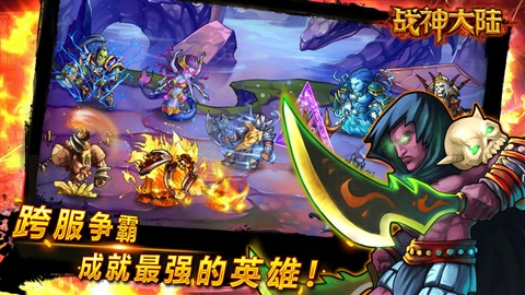 战神大陆之魔兽iPhone版截图4