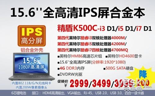 【热销】神舟四代i芯全能本K500C特惠2999起
