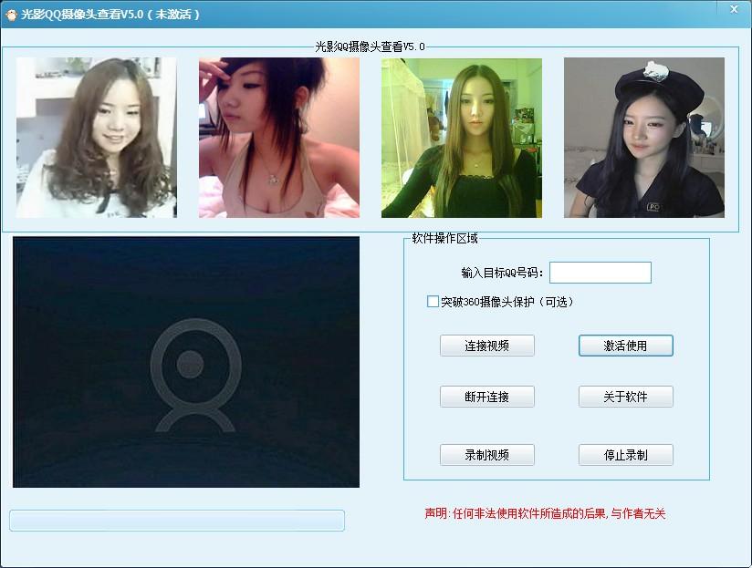 光影QQ摄像头截图1