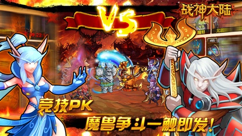 战神大陆之魔兽iPhone版截图3