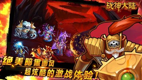 战神大陆之魔兽iPhone版截图5
