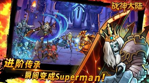 战神大陆之魔兽iPhone版截图1