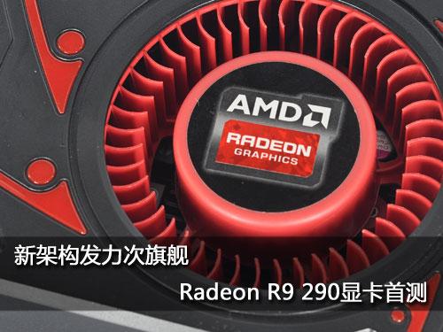 新架构发力次旗舰 Radeon R9 290显卡首测