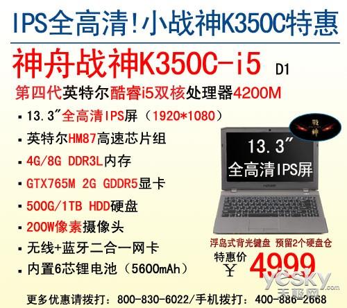 【热销】4999双雄争霸!神舟GTX765M战神本特惠
