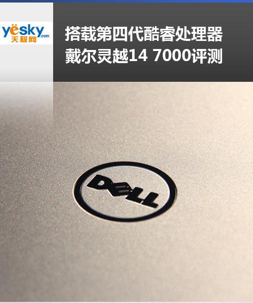 搭载第四代酷睿处理器 戴尔灵越14 7000评测