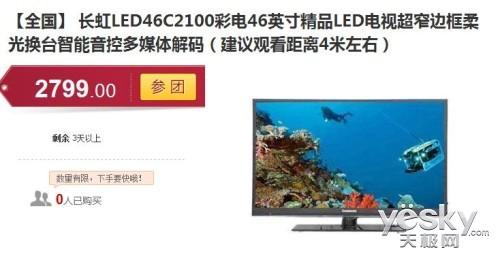 长虹LED46C2100液晶电视团购仅售2799
