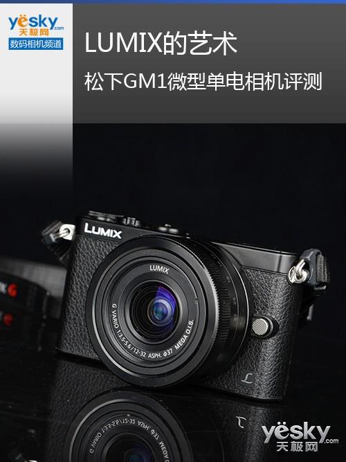 LUMIX的艺术 松下GM1微型单电相机评测