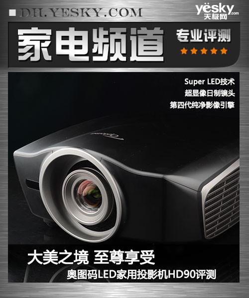 奥图码HD90家用投影评测 大美之境 至尊享受